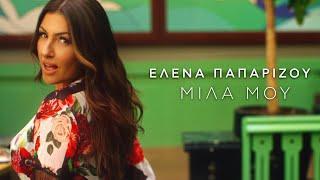 Смотреть клип Έλενα Παπαρίζου - Μίλα Μου