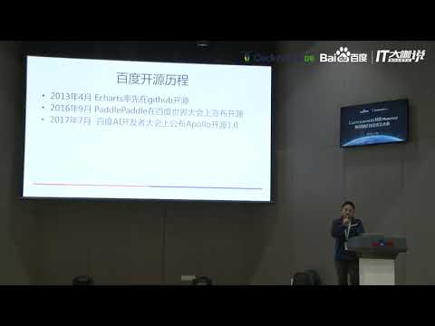 [Chinese] Open Source History and Strategy of Baidu