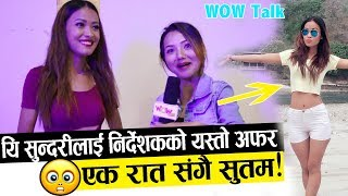 एक रात संगै सुतम-निर्देशकको यस्तो अफर| Nisha Tamang |Wow Talk| Wow Nepal