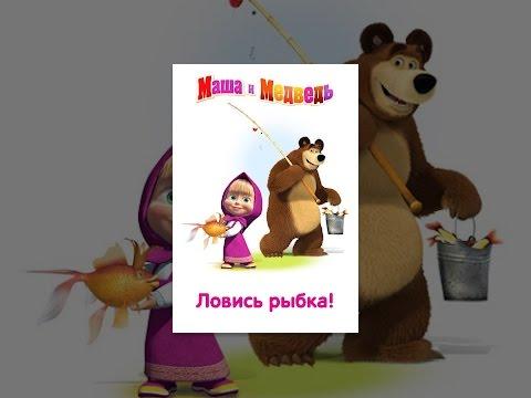 Маша и медведь: Ловись, рыбка!