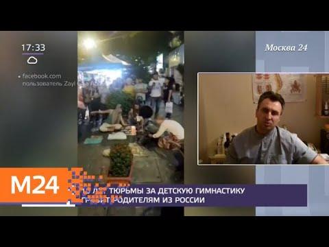 До 10 лет в малазийской тюрьме грозит паре из России - Москва 24