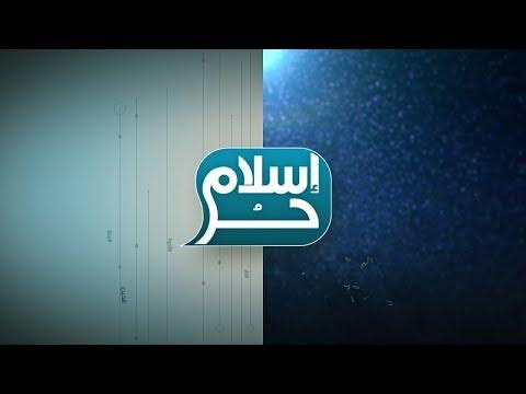 لقاء سامح عسكر مع برنامج إسلام حر