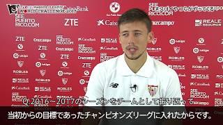【公式】スペシャルインタビュー:クレマン ラングレ(セビージャFC)明治安田生命Jリーグワールドチャレンジ