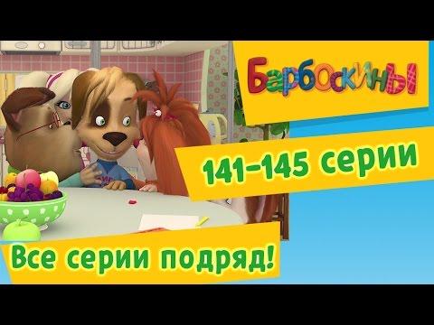 Игры Барбоскины бесплатно онлайн на