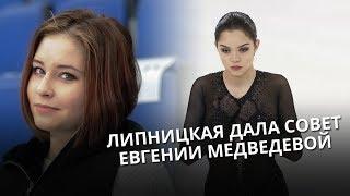 Юлия Липницкая дала совет Евгении Медведевой