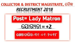 !!ଓଡ଼ିଆ!! !! District Magistrate, Boudh !! Post Lady Matron !! Recruitment 2018
