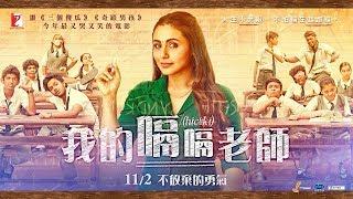 《我的嗝嗝老師》中文版正式預告|11/2 不放棄的勇氣