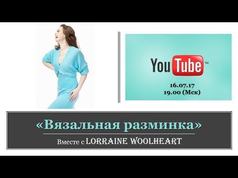 Вязальная разминка вместе с Lorraine Woolheart - СЕГОДНЯ!