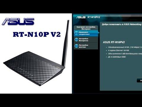 Asus RT-N10P V2 настройка Wi-Fi роутера, Iptv и открытие портов