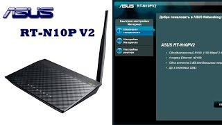 Asus RT-N10P v2 настройка Wi-Fi роутера, iptv і відкриття портів