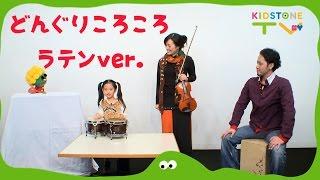 ヴァイオリニストのさやか先生をお招きして、そらちゃんラテン音楽に挑...