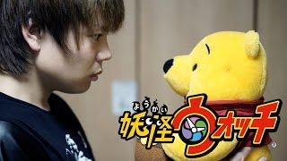 実写版 妖怪ウォッチ PART10 〜ジバニャンの過去〜 【リュウイチ】 thumbnail