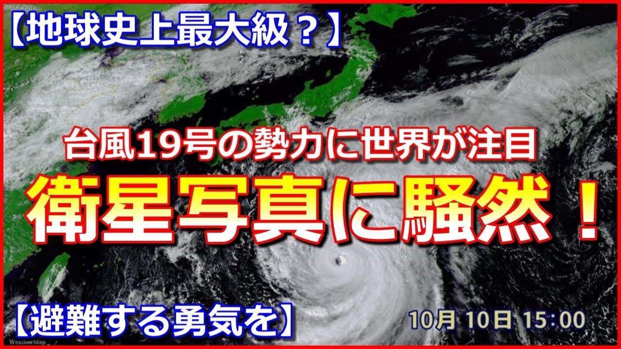 【地球史上最大級?】衛星写真に騒然!台風19号の勢力に世界が注目【避難する勇気を】