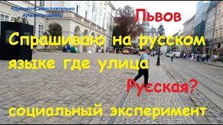 видео Сайты Львова