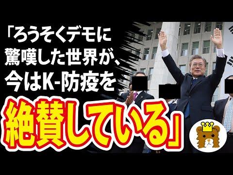 2021/07/02 文大統領「ろうそくデモに驚嘆した世界が、今はK-防疫を絶賛している」
