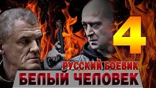 Белый человек 4 серия - русский боевик - фильм