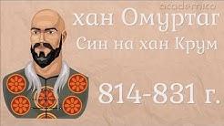 България по времето на хановете Тервел, Крум и Омуртаг - Човекът и обществото 4 клас | academico