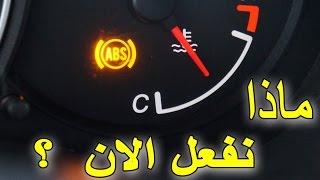 """ما الذي عليك فعله عند اضاءة لمبة ال """"ABS"""" في تابلوه السيارة  ؟"""