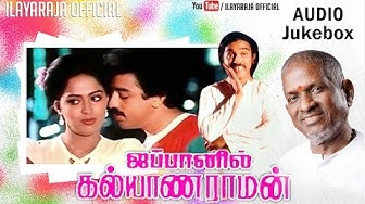 Japanil Kalyana Raman | Audio Jukebox | Kamal Hassan | Ilaiyaraaja Official