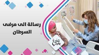 صاحبة السمو الملكي الاميرة غيداء طلال - رسالة الى مرضى السرطان