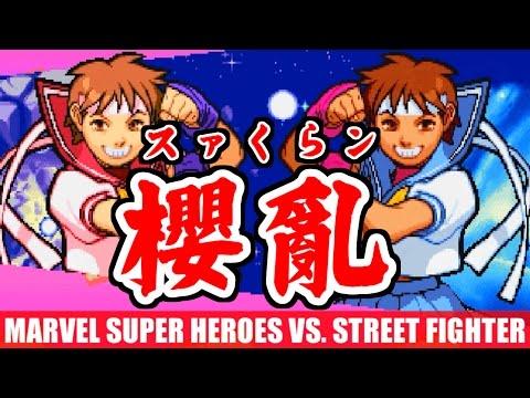[1/2] 櫻亂(スァくらン) - マーヴル・スーパーヒーローズ VS. ストリートファイター