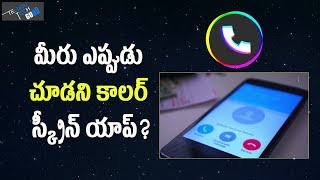 Best Caller Screen Android App || Free Android Apps || Telugu Tech Guru