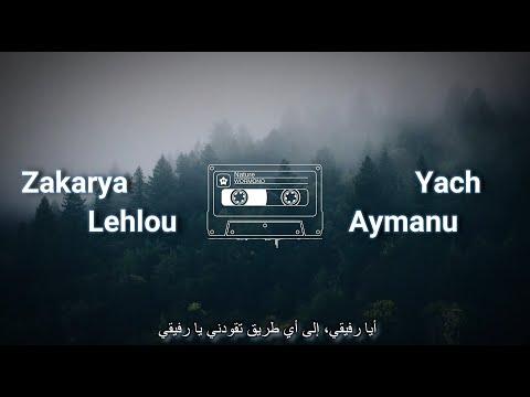 Zakarya Lehlou - Yach Aymanu