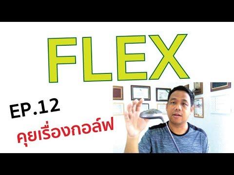 FLEX R SR S X คืออะไร   คุยเรื่องไม้กอล์ฟ EP.12