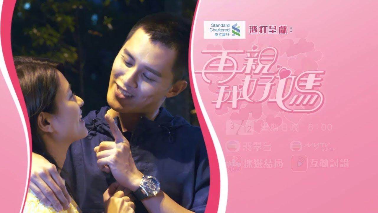 《再親我好媽》預告片02 - YouTube