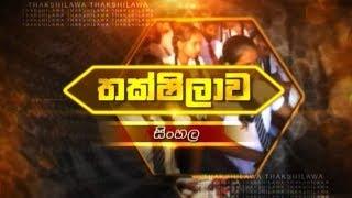 Thakshilawa - A/L Sinhala (2018-06-06) | ITN Thumbnail