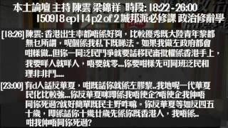 [本土論壇] 陳雲:優秀既大陸青年黎香港無問題/反華夏就係左膠