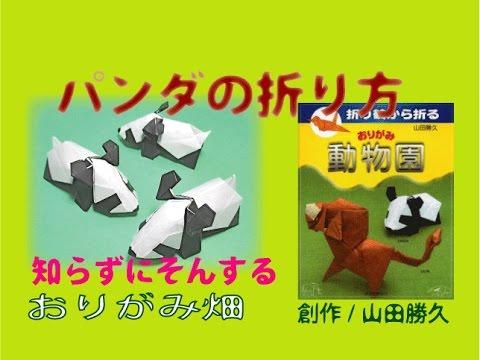 ハート 折り紙 折り紙 パンダ 折り方 簡単 : iina117.xyz