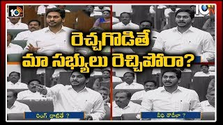 Highlights Of CM Jagan: Jagan Fires On TDP Leaders In AP Assembly  News