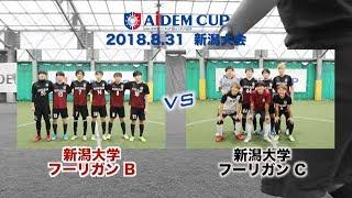 【AIDEM CUP 2018 フットサル大会】08/31新潟大会 thumbnail