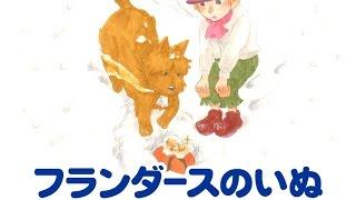 【絵本】フランダースの犬【読み聞かせ】ネロとパトラッシュ 感動の名作
