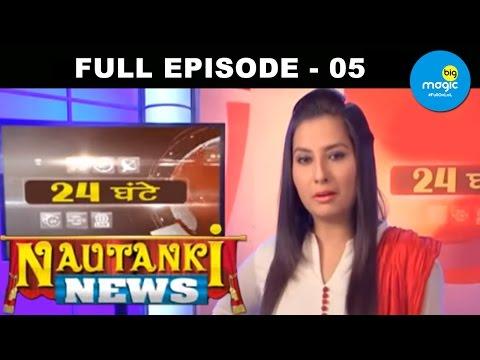 Nautanki news | Exclusive News!! | Ep 05 | 18th November