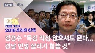 [2018 우리의 선택 인터뷰] 김경수