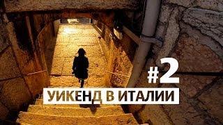 VLOG #2 Верона(Верона одним днем! Прогуляемся по Вероне, заглянем в старую крепость, поднимемся на арену Вероны и посетим..., 2014-05-27T12:58:22.000Z)