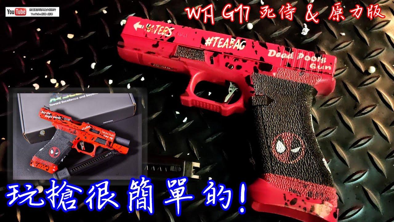 玩槍很簡單! 死侍 G17 你看過嗎?|翔準國際AOG