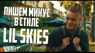 ПИШЕМ МИНУС В СТИЛЕ LIL SKIES В FL STUDIO 20 - ВИДЕОУРОК