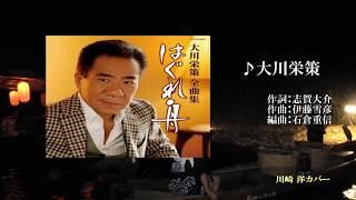 説明 曲名:はぐれ舟 20010年9月1日発売福岡県大川市出身 大川栄策さん...