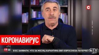 Коронавирус в Беларуси. Главное на сегодня (06.04). Доктор Комаровский поддержал Лукашенко