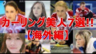 カーリング美人7選【世界編】まさかのセクシーショットも キムウンジョン 検索動画 19