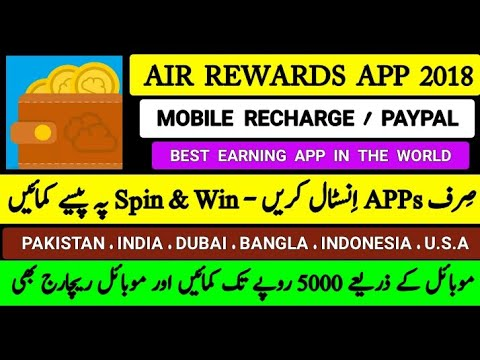 How To Earn Cash in Pakistan & india - Mobile Recharge / PAYPAL - AiR  REWARDS APP - Work At Home