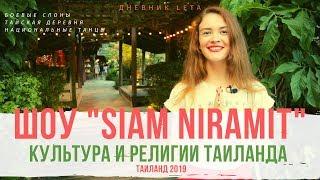 """Шоу """"SIAM NIRAMIT"""" -  Культура и Религии Тайланда"""
