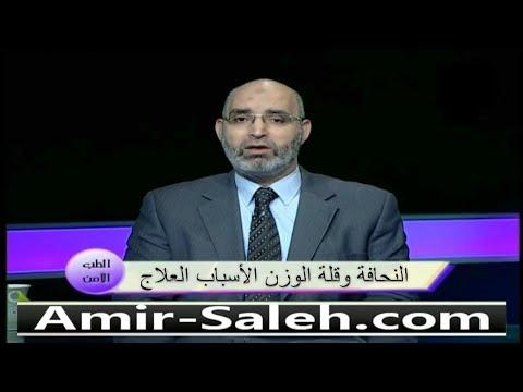 النحافة و قلة الوزن الأسباب و العلاج | الدكتور أمير صالح
