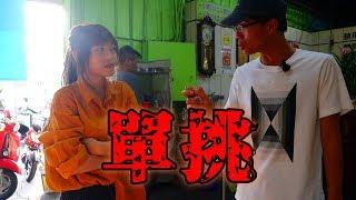 【單挑啦!】用釣蝦跟老婆決一死戰!?|FT.老婆 | 2019/04/05