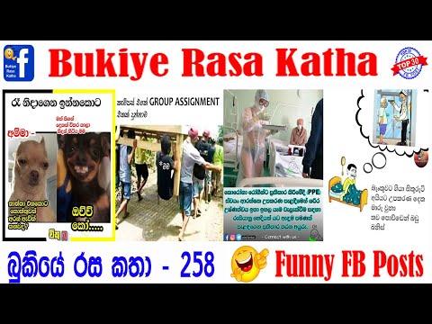 #Bukiye #Rasa #Katha #Funny #FB #Posts258