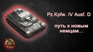PZ-IV средний танк, немецкие средние танки в WoT | World of Tanks - Мир танков - прохождение, патчи, коды, видео