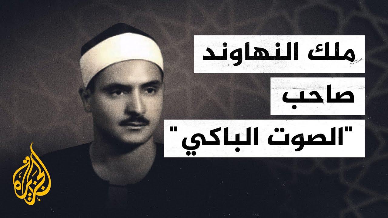 صاحب الصوت الباكي.. 52 عاما على رحيل الشيخ المنشاوي  - نشر قبل 11 ساعة